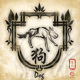 Horoscope chinois quotidien chien