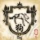 horoscope chinois 2017 chien
